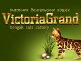 VictoriaGrand