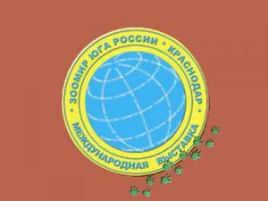 ЗООМИР Юга России