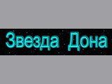 Звезда Дона (Чихуахуа)