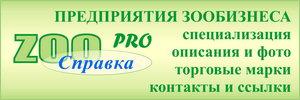 Каталог торговых марок и предприятий зообизнеса