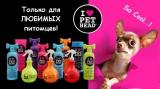АкциЯ на американский бренд PET HEAD!