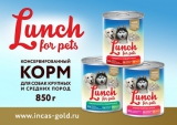 Консервированный влажный корм для собак крупных и средних пород