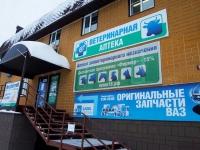 Ветеринарная аптека НЕМО