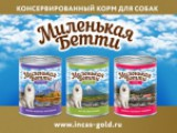 Миленькая Бетти - консервированный корм для собак