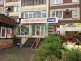 Зоомаркет НЕМО на Пушкинской