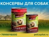 Консервы для мелких и средних собак