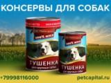 Консервы для крупных собак