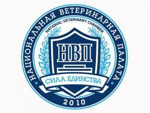 Национальная Ветеринарная Палата (НВП)
